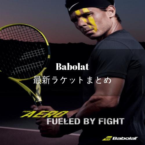【評価・レビュー】2018年最新!Babolat(バボラ)おすすめラケットまとめ!
