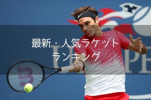 【2019年最新】元テニスコーチがおすすめ!人気テニスラケットランキング!
