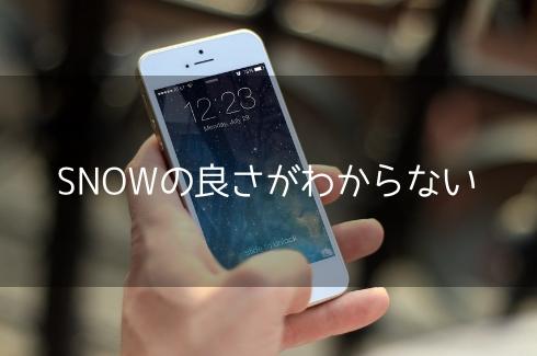 【男も女も】正直SNOWというアプリの良さがわからないっす【盛れてない】
