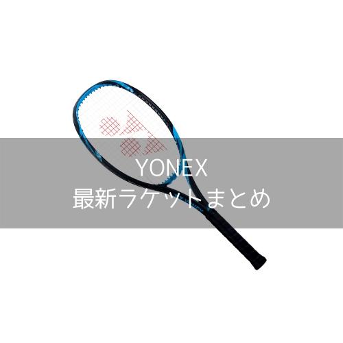 【評価・レビュー】2019年最新!YONEXおすすめ新作ラケットまとめ!