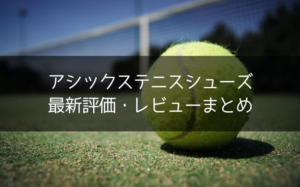 【2018最新】アシックスのおすすめテニスシューズまとめ!【シリーズ別の特徴も】