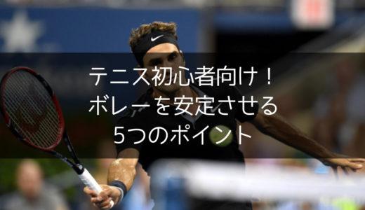 【元コーチが伝えたい】テニス初心者がボレーを安定させるための5つのポイント