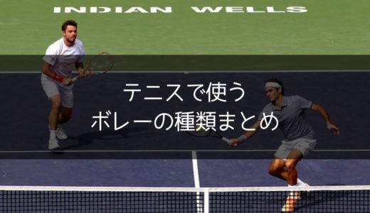 【基本から応用まで】テニスで使用するボレーの種類まとめ