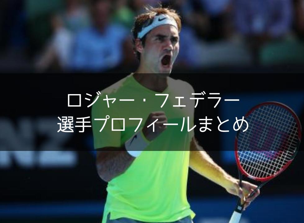 【ロジャー・フェデラー】選手プロフィールまとめ!〜使用ラケット・ガット・シューズなど〜