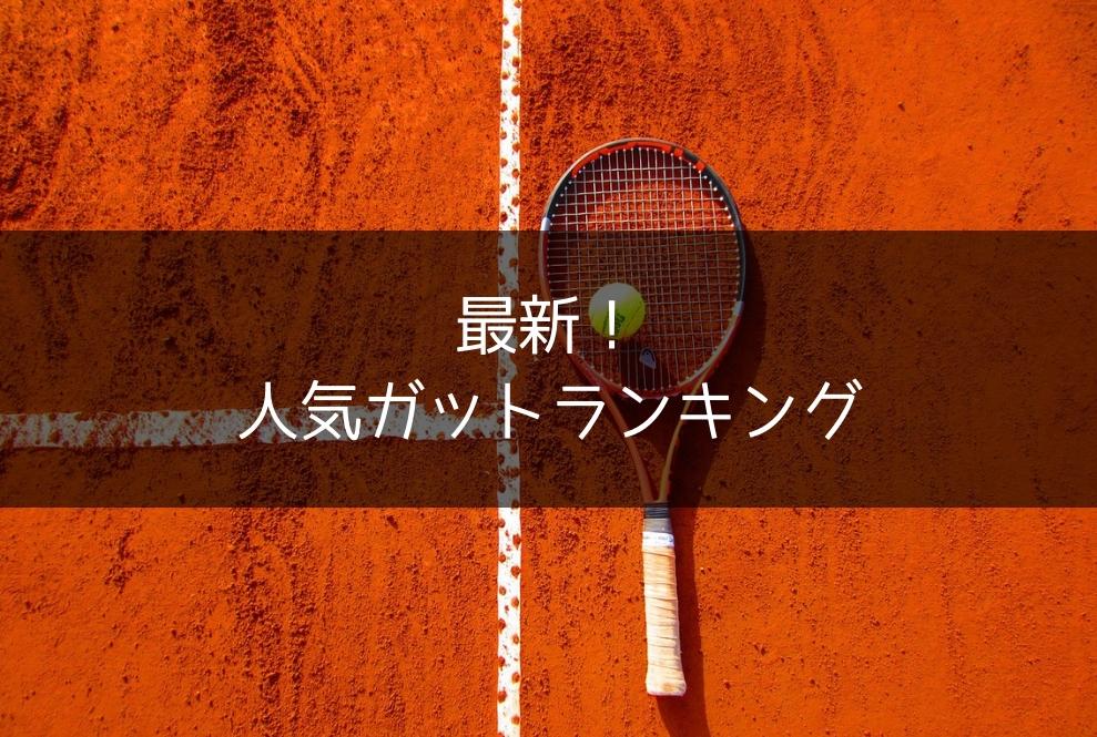 【2019最新】元テニスコーチおすすめ!人気ガットランキング15選【ポリエステル・ナイロン・ナチュラル】