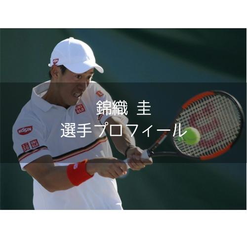 【錦織圭】選手プロフィールまとめ!〜使用ラケット・ガット・シューズ・道具・世界ランキング〜