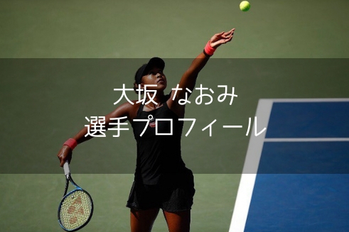 【大阪なおみ】選手データまとめ!〜使用ラケット・ガット・シューズ・道具・世界ランキング〜