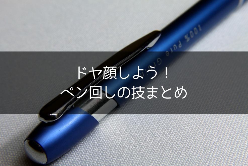 【ドヤ顔しよう】初心者でもできるかっこいいペン回しの技5選!