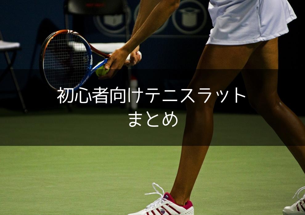 【2019年最新】元テニスコーチがおすすめ!初心者向けラケットメーカーTOP5!