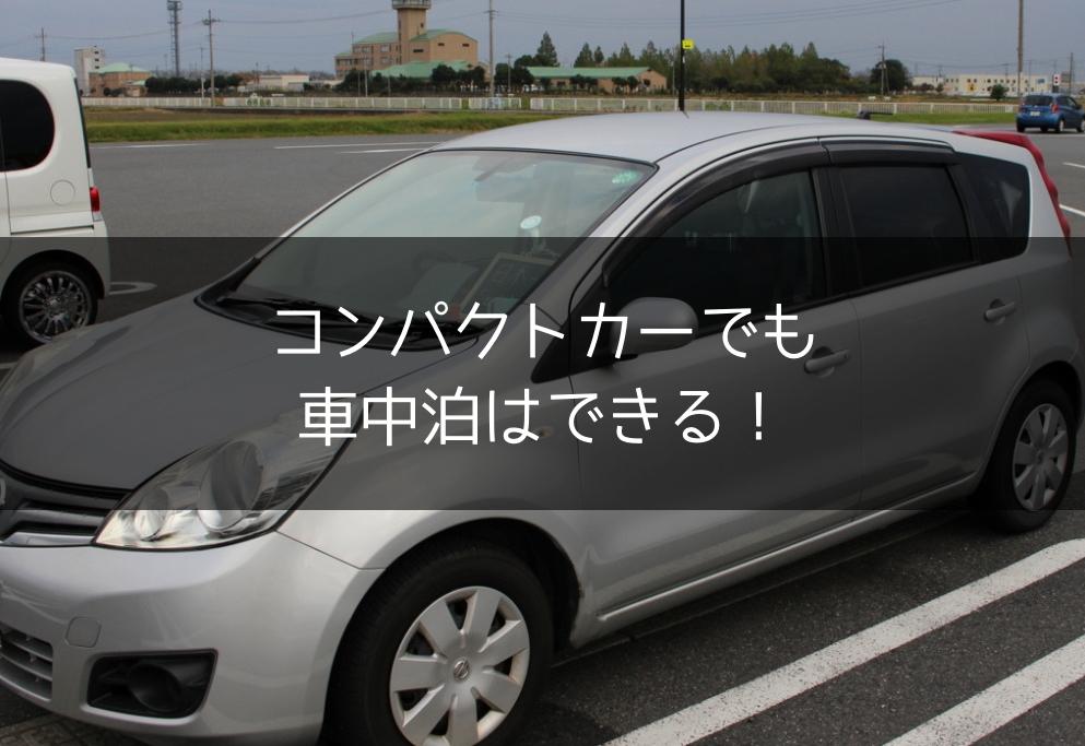 【日産ノート】コンパクトカーでも車中泊旅はできる!〜おすすめグッズもあればより快適に〜