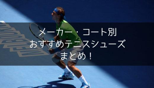 【メーカー・コート別】テニスシューズの選び方&おすすめまとめ〜テニスコーチがご紹介します〜