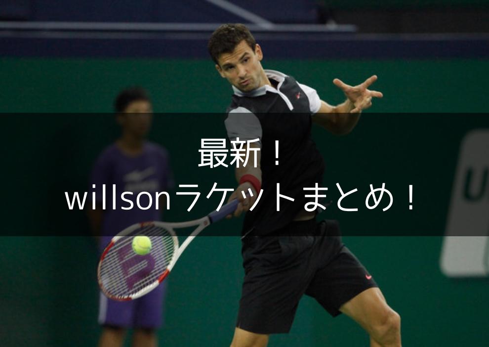 【評価・レビュー】2018年最新!willsonの新作・おすすめラケットまとめ!