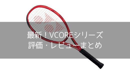 【評価・レビュー】最新VCOREシリーズの特徴・おすすめまとめ【2018年9月新発売】
