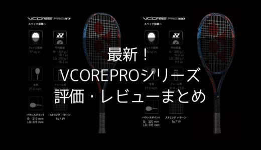 【2018年最新】実際に試打!VCOREPROシリーズの評価・レビューまとめ【おすすめガットは?】