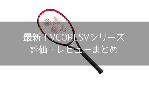 【評価・レビュー】2018年最新VCORESVシリーズの特徴・おすすめまとめ