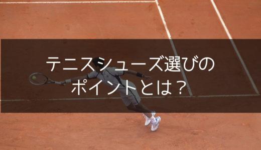 【元コーチが解説】テニスシューズを選ぶときにチェックしたい5つのポイント