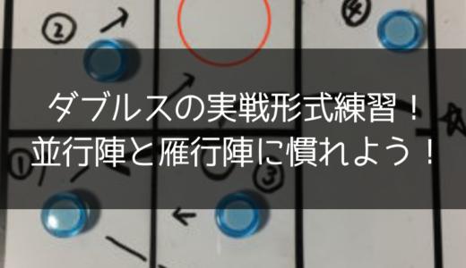 【上級者向け】ダブルスのラリー展開に強くなる!実戦形式フォーメーション練習のすすめ【試合に強くなる】