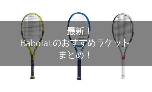 【評価・レビュー】2019年最新!Babolat(バボラ)おすすめラケットまとめ!