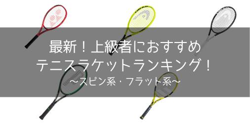 【2019最新】テニス上級者におすすめ!人気ラケットランキング【スピン系・フラット系】