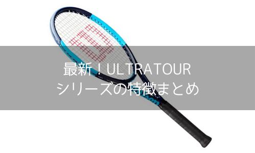 【錦織圭モデル】2019年最新ULTRATOURシリーズの特徴まとめ【評価・レビュー】