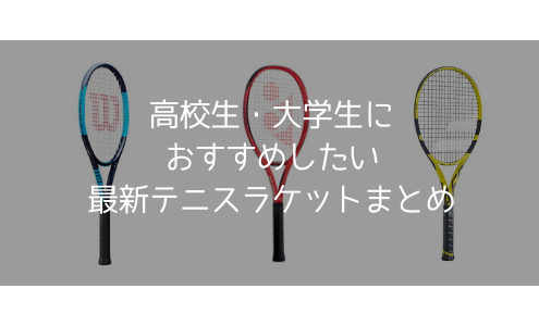 【2021年最新】元コーチが紹介!新高校生・新大学生におすすめなテニスラケットまとめ【男女別】
