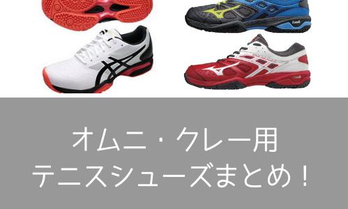 【2021年最新】元テニスコーチがおすすめ!オムニ・クレーコート用おすすめテニスシューズランキング!【メンズ・レディース】