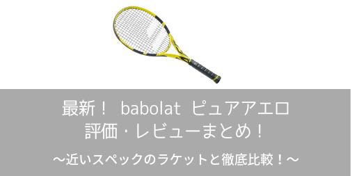 【Babolat】ピュアアエロ 2019の評価・レビュー・インプレまとめ【弾き強めのスピン】