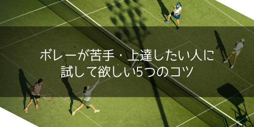 【初級〜中級者向け】ボレーが苦手・上達したい人に試してほしい5つのコツ