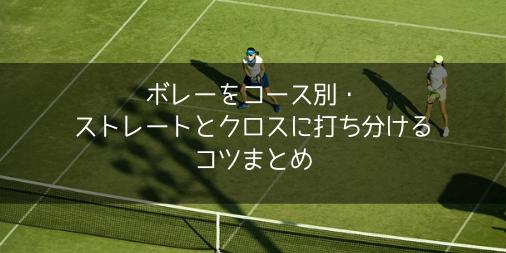 【初心者向け】ボレーをコース別・ストレートとクロスに打ち分けるコツまとめ