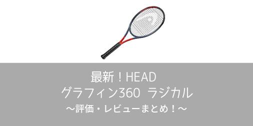 【評価・レビュー】HEAD グラフィン360 ラジカルシリーズの性能・特徴まとめ【インプレ】