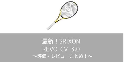 【最新】SRIXON REVO CV 3.0の評価・レビューまとめ【インプレ】