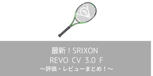 【最新】SRIXON REVO CV 3.0 Fの評価・レビューまとめ【インプレ】