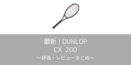 【最新】DUNLOP CX200の評価・レビューまとめ【インプレ】