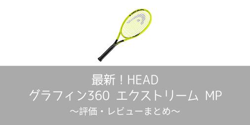 【最新】HEAD グラフィン360 エクストリーム MPの評価・レビューまとめ【インプレ】