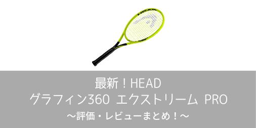 【最新】HEAD グラフィン360 エクストリーム PROの評価・レビューまとめ【インプレ】