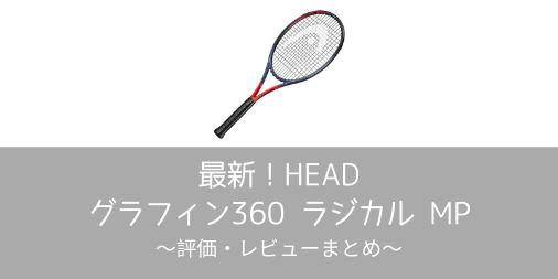 【最新】HEAD グラフィン360 ラジカル MPの評価・レビューまとめ【インプレ】
