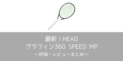 【最新】HEAD グラフィン360 SPEED MPの評価・レビューまとめ【インプレ】