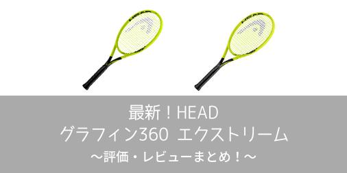 【評価・レビュー】2019新作発売!HEAD グラフィン360エクストリームシリーズの性能・特徴まとめ【インプレ】