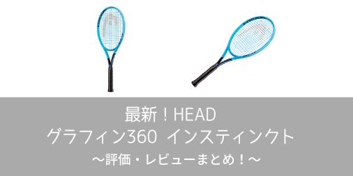 【評価・レビュー】2019新作発売!HEAD グラフィン360インスティンクトシリーズの性能・特徴まとめ【インプレ】