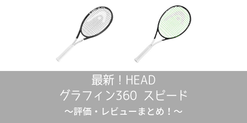 【評価・レビュー】2019新作発売!HEAD グラフィン360スピードシリーズの性能・特徴まとめ【インプレ】