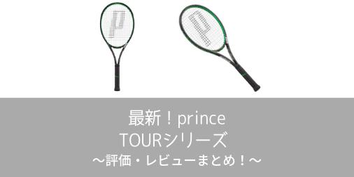 【評価・レビュー】prince TOURシリーズの性能・特徴まとめ【インプレ】