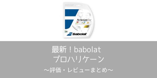 【babolat】プロハリケーンツアーの評価・レビューまとめ【インプレ】
