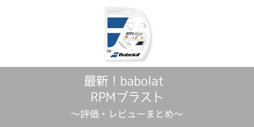 【babolat】RPMブラストの評価・レビューまとめ【インプレ】
