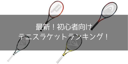 【元コーチがご紹介】テニス初心者におすすめ!人気テニスラケットランキング【男女別】