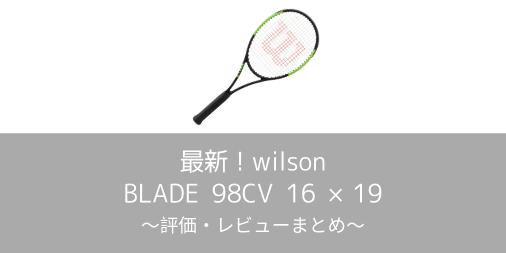 【最新】wilson BLADE 98CV 16×19の評価・レビューまとめ【インプレ】