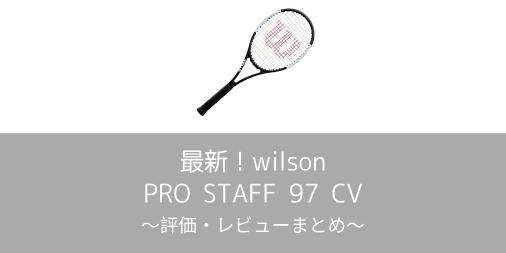 【最新】wilson PRO STAFF 97 CVの評価・レビューまとめ【インプレ】