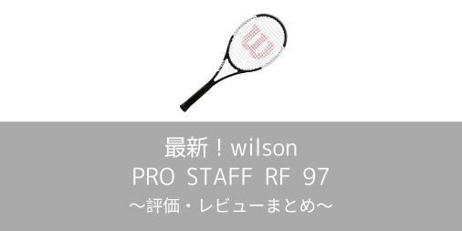 【最新】wilson PRO STAFF RF 97の評価・レビューまとめ【インプレ】