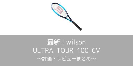 【最新】wilson ULTRA TOUR 100 CVの評価・レビューまとめ【インプレ】