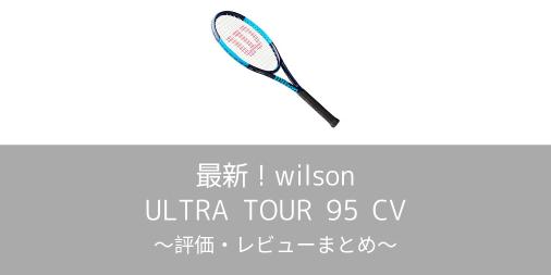 【最新】wilson ULTRA TOUR 95 CVの評価・レビューまとめ【インプレ】