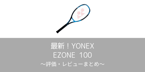 【最新】YONEX EZONE 100の評価・レビューまとめ【インプレ】